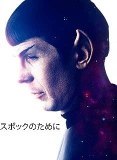 スポックのために/For The Love of Spock(字幕版)
