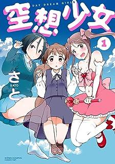 空想少女 1 (少年チャンピオンコミックス・タップ!)