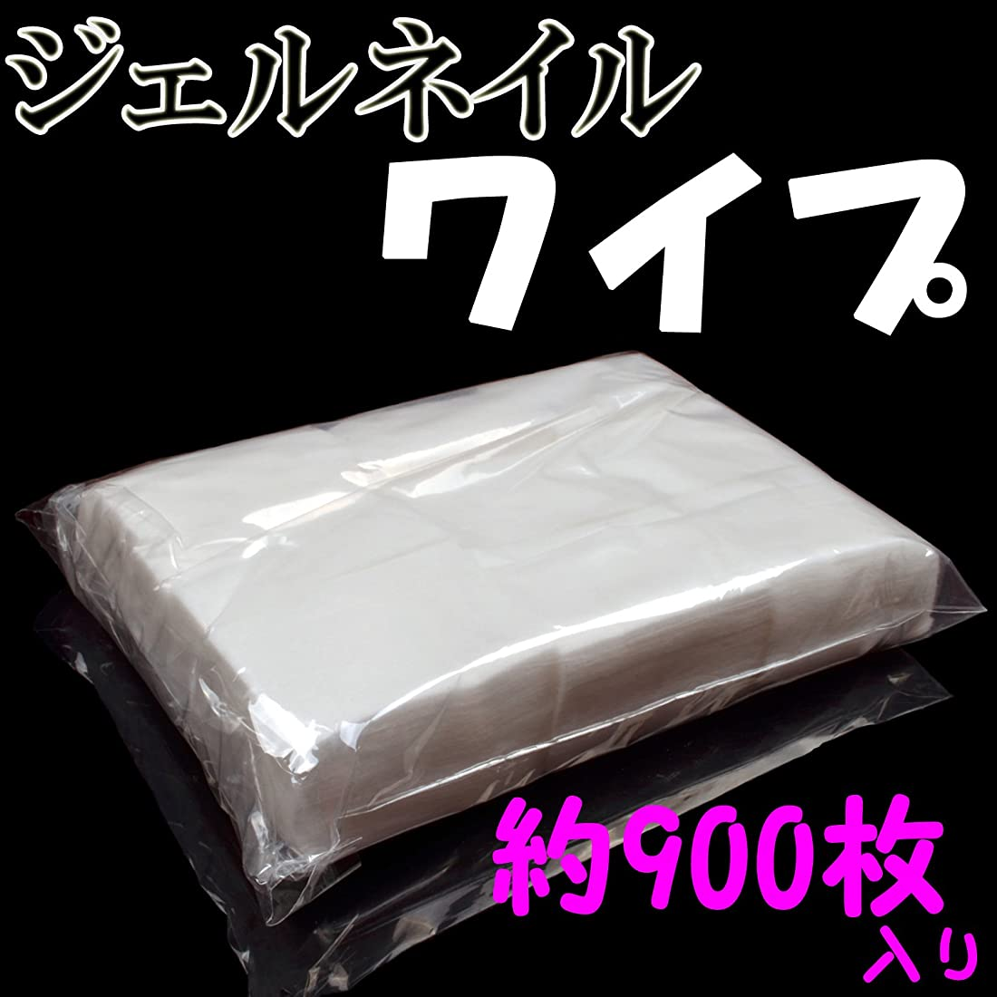 ドキュメンタリー体細胞歯ジェルネイル ワイプ コットン 約900枚 未硬化ジェルの拭き取りに (ソフトタイプ)