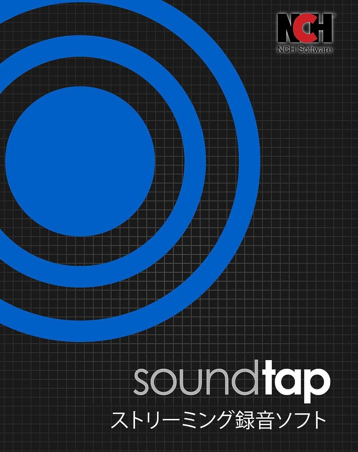 暴力的な合併改革SoundTapストリーミング録音ソフトMac版|ダウンロード版