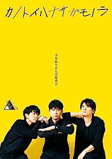 TWENTIETH TRIANGLE TOUR vol.2 カノトイハナサガモノラ(DVD+CD)