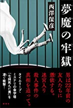 表紙: 夢魔の牢獄 | 西澤保彦