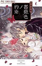 表紙: 薔薇色ノ約束(1) (フラワーコミックス) | 宮坂香帆