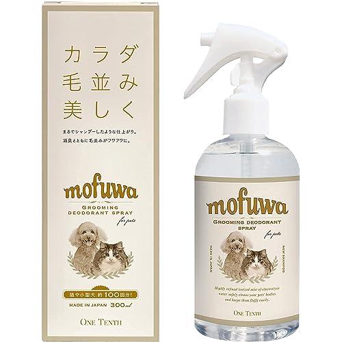 毎日使いたいグルーミング消臭スプレー「ONE TENTH mofuwa(モフワ)」