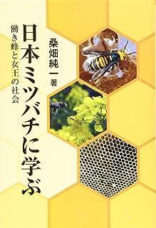 日本ミツバチに学ぶ 働き蜂と女王の社会 (団塊世代養蜂報告第3弾)