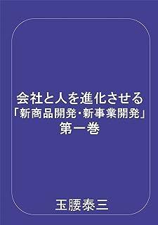 会社と人を進化させる「新商品開発・新事業開発」 第一巻