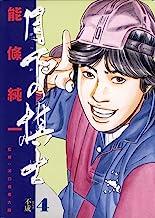 表紙: 月下の棋士(4) (ビッグコミックス) | 能條純一