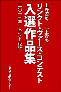 2013リンクト・ヴァース・コンテスト入選作品集