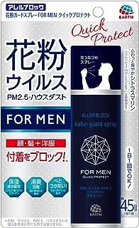 アース製薬 アレルブロック 花粉ガードスプレー FOR MEN クイックプロテクト 75mL
