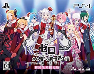 Best re zero death or kiss game Reviews