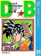 表紙: DRAGON BALL モノクロ版 35 (ジャンプコミックスDIGITAL) | 鳥山明