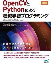 OpenCVとPythonによる機械学習プログラミング