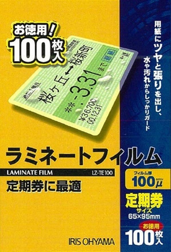 艶物足りない異なるアイリスオーヤマ ラミネートフィルム 100μm 定期券 サイズ 100枚入 LZ-TE100