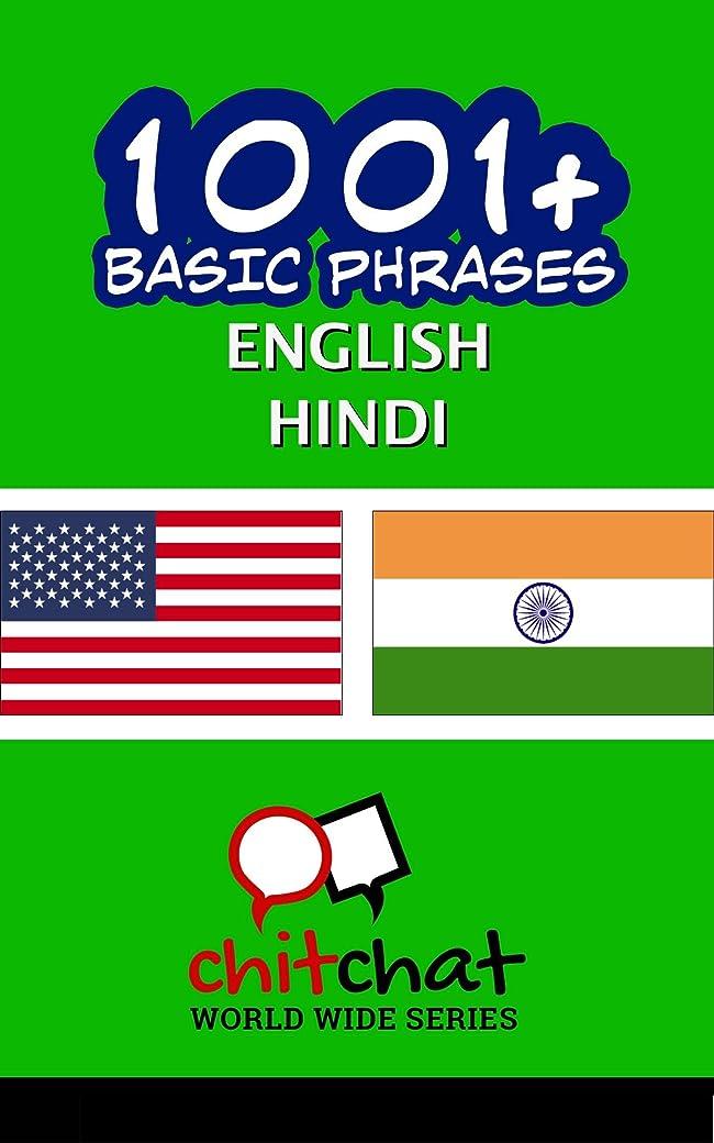 流出香水仮説1001+ Basic Phrases English - Hindi (English Edition)