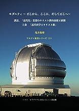 モダニティ 上巻「近代科学とキリスト教」: 〜どこから、ここに、そしてどこへ〜  講話、「近代化」思想のキリスト教的前提と展開 アルファ新書シリーズ (Piyo ePub Books)