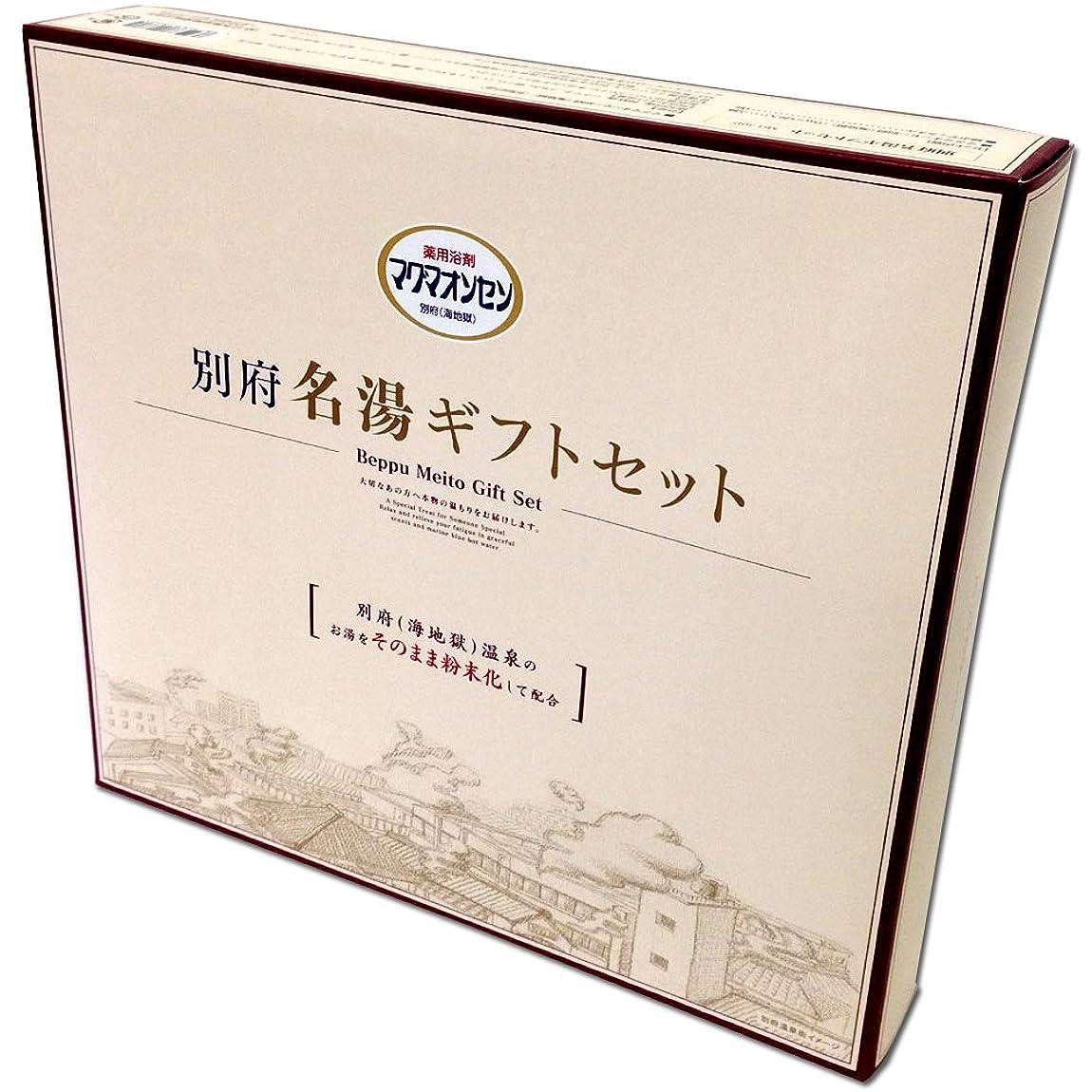 湿ったトロリープロフィール薬用浴剤 マグマオンセン別府(海地獄)名湯ギフトセット