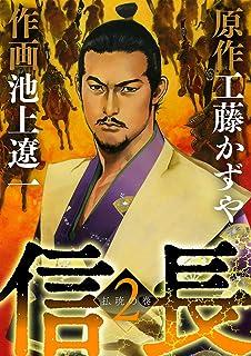 信長(2) (ビッグコミックス)