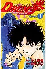 DRUM拳(1) (少年サンデーコミックス) Kindle版