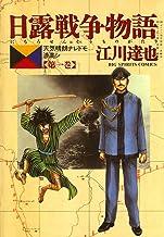 表紙: 日露戦争物語(1) (ビッグコミックス) | 江川達也