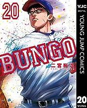 表紙: BUNGO―ブンゴ― 20 (ヤングジャンプコミックスDIGITAL) | 二宮裕次