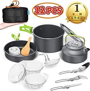 BGVANG キャンプ クッカー アウトドア 食器 アルミクッカー セット キャンプ フライパン 調理器具 キャンプ ケトル 登山 用品 アルミ 鍋 2–3人に適応 収納袋付き
