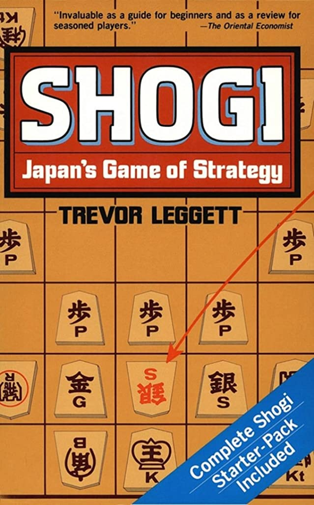 貫入断線ヶ月目Shogi Japan's Game of Strategy (English Edition)