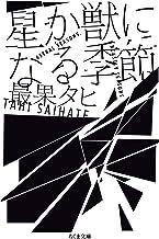 表紙: 星か獣になる季節 (ちくま文庫)   最果タヒ