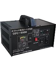 オプティマバッテリー専用オート充電器 新OPC-3000V3