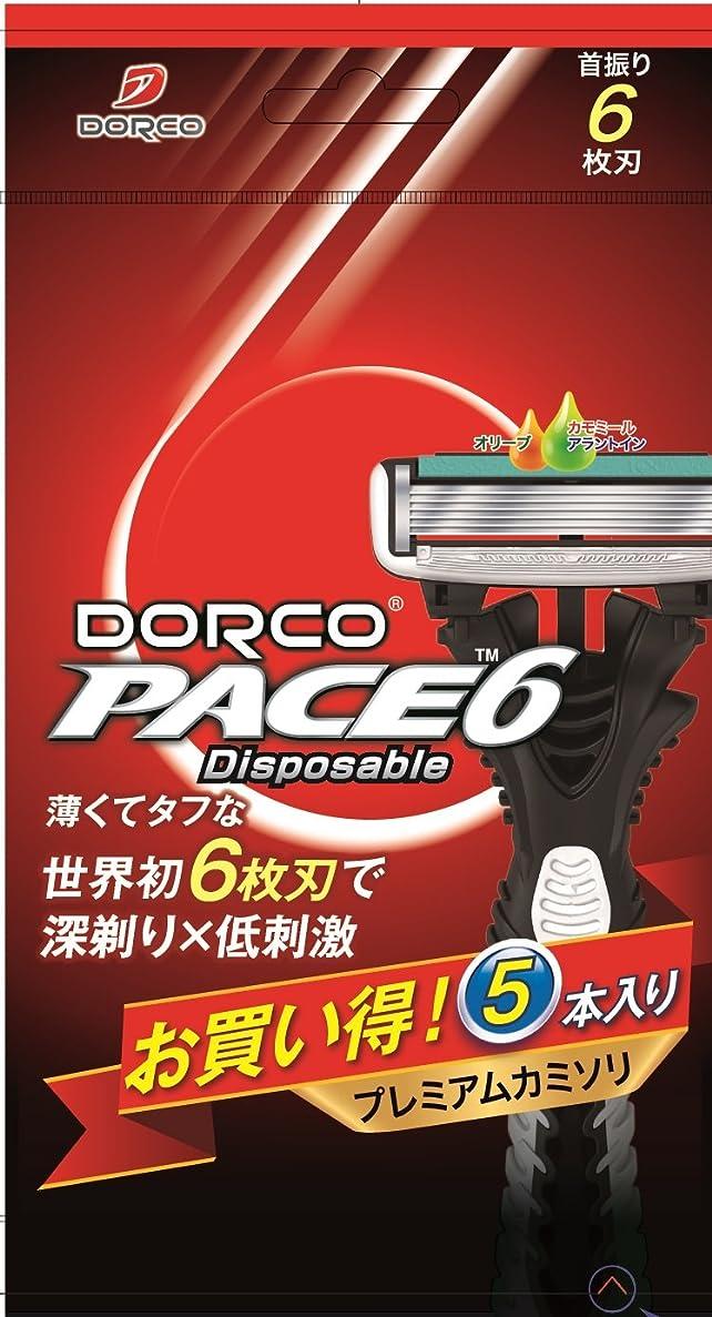 内陸ミケランジェロテラスドルコ(DORCO) PACE6 Disposable 5本入
