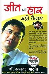 Jeet ya Haar Raho Tayyar : जीत या हार रहो तैयार (Hindi Edition) Kindle Edition