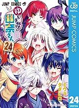 表紙: ゆらぎ荘の幽奈さん 24 (ジャンプコミックスDIGITAL) | ミウラタダヒロ