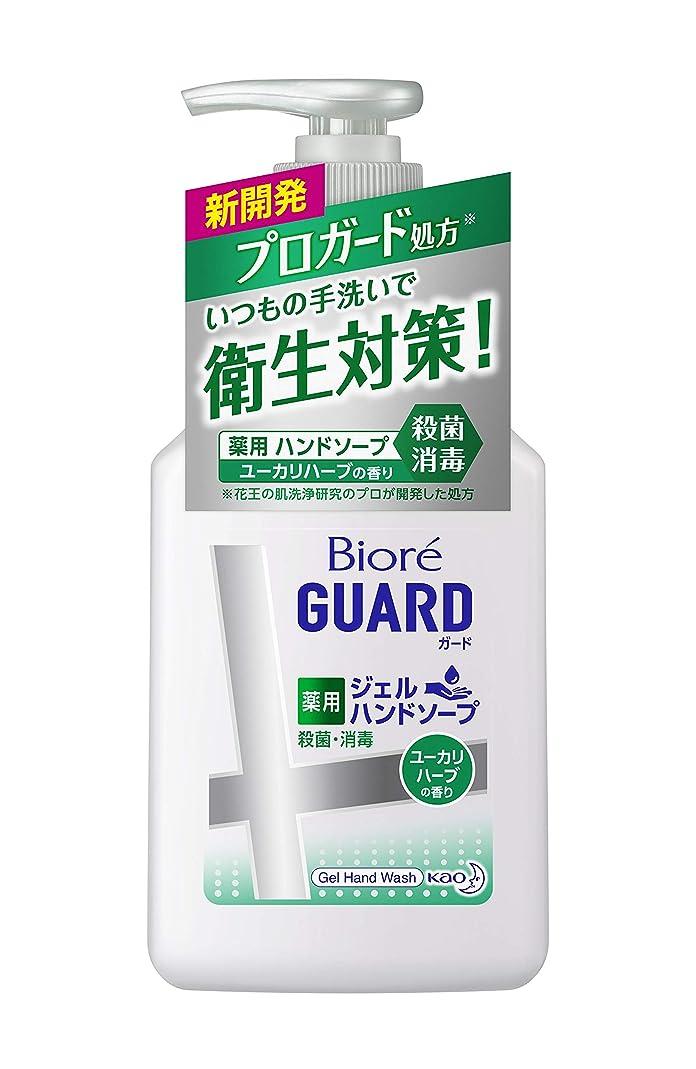 顕著摂氏度印刷するビオレ GUARD ハンドジェルソープ ポンプ ユーカリハーブの香り 250ml