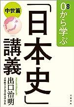 表紙: 0から学ぶ「日本史」講義(中世篇) (文春e-book) | 出口 治明