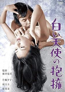 白い天使の抱擁 [DVD]