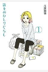 彼女のひとりぐらし (1) (バーズコミックス デラックス) Kindle版