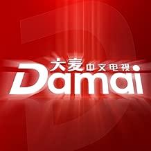 Damai TV - 60+中文直播频道及国内热门影视