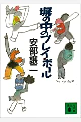 塀の中のプレイ・ボール (講談社文庫) Kindle版