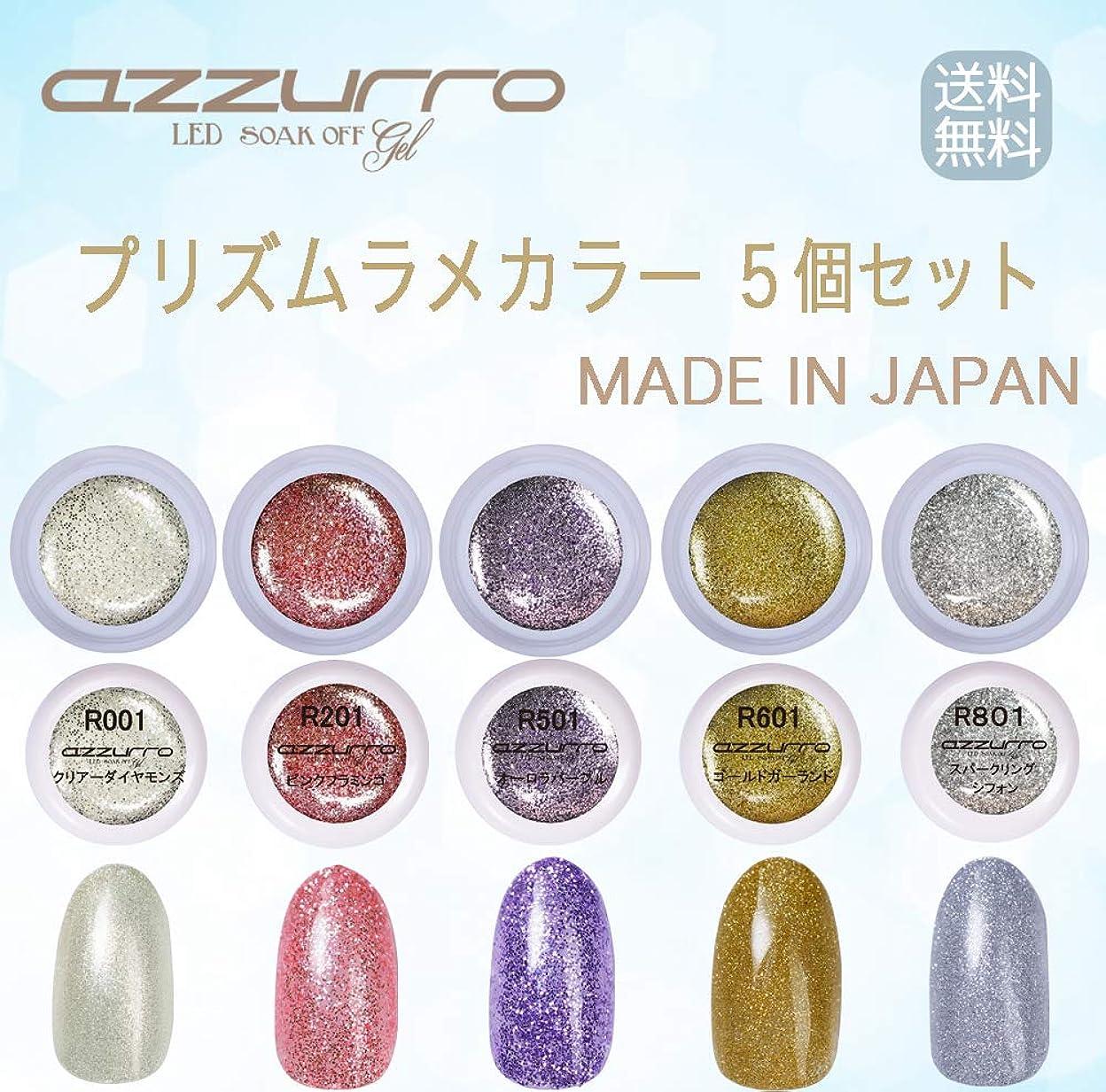 公ヘビーに対処する【送料無料】日本製 azzurro gel プリズムラメカラージェル5個セット キラキラネイルにぴったりなカラー