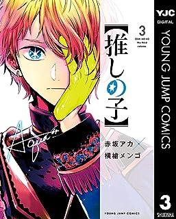 【推しの子】 3 (ヤングジャンプコミックスDIGITAL)