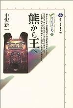 表紙: 熊から王へ カイエ・ソバージュ(2) (講談社選書メチエ)   中沢新一