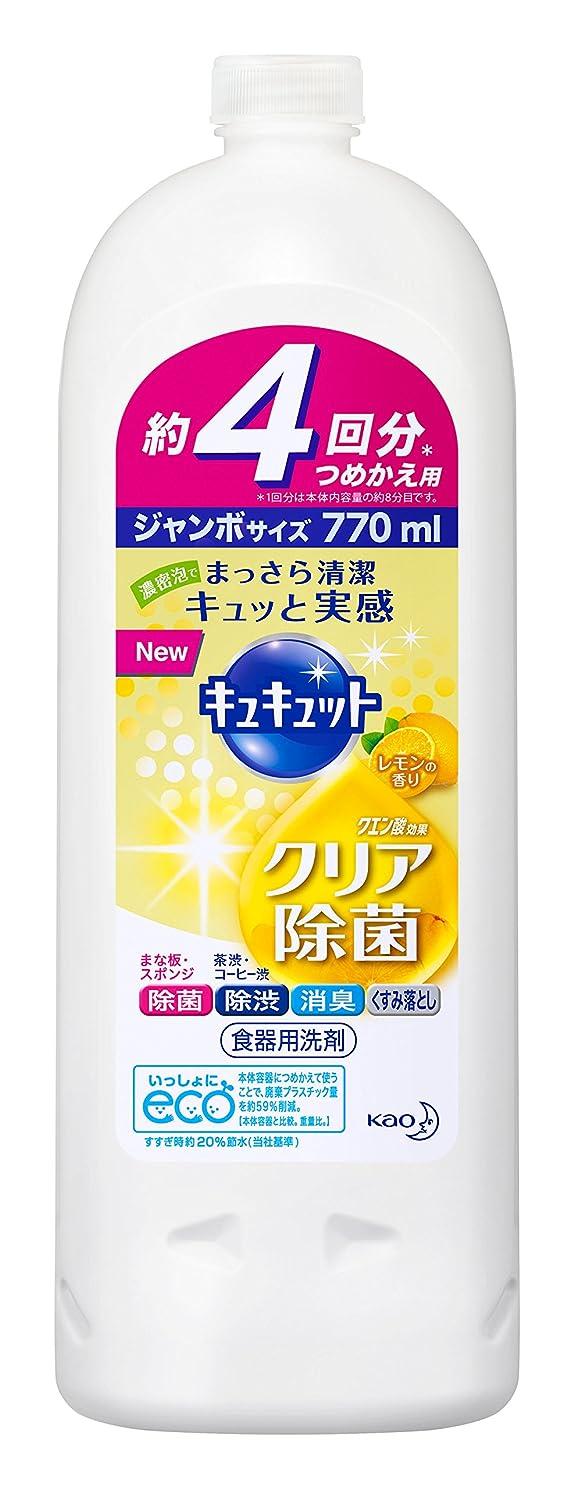 整然とした反抗すすり泣きキュキュット 食器用洗剤 クリア除菌 レモンの香り 詰め替え 770ml(4回分)