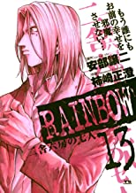 RAINBOW(13) (ヤングサンデーコミックス)