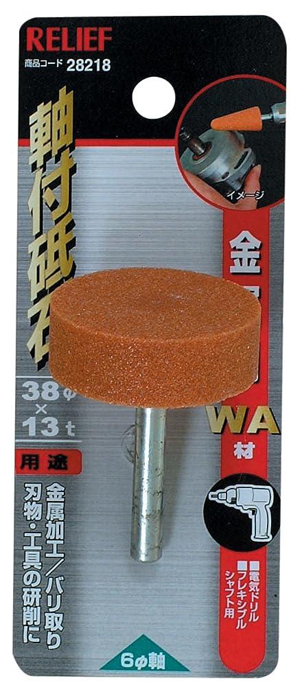 冒険者アクセスできない受け入れるリリーフ(RELIFE) 軸付砥石 金属用 WA材 直径38×13mm 28218