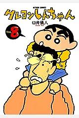 クレヨンしんちゃん : 8 (アクションコミックス) Kindle版