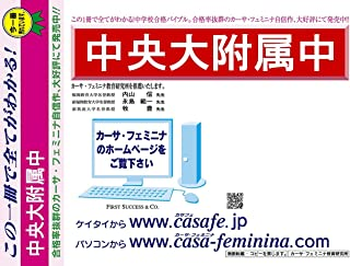 中央大学附属中学校【東京都】 最新過去・予想・模試5種セット 1割引(最新の過去問題集1冊[HPにある過去問のうちの最新]、予想問題集A1、直前模試A1、合格模試A1、開運模試A1)