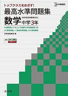 最高水準問題集 数学3年 (中学最高水準問題集)