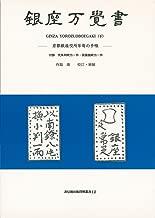 銀座万覚書 下―京都銀座役所年寄の手帳 (書信館出版貨幣叢書)