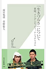 「生きづらさ」について~貧困、アイデンティティ、ナショナリズム~ (光文社新書) Kindle版