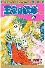 王家の紋章 58 (プリンセス・コミックス) Kindle版