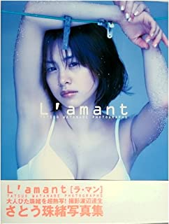 L'amant―さとう珠緒写真集